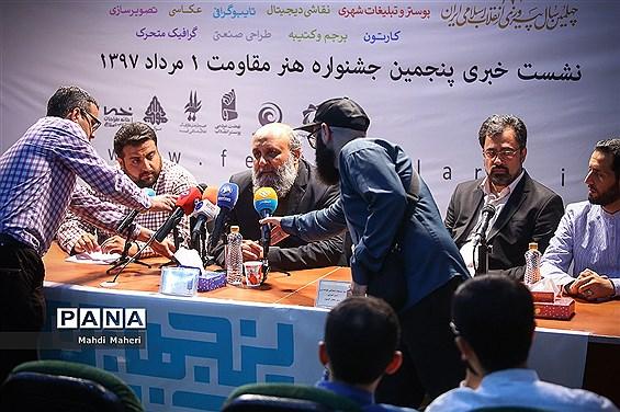نشست خبری پنجمین جشنواره هنر مقاومت