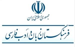 دوم مرداد سالروز تأسیس فرهنگستان زبان و ادب فارسی