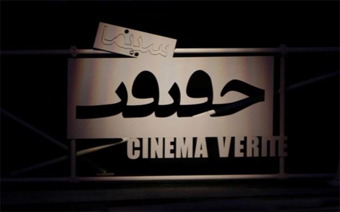 سینما حقیقت