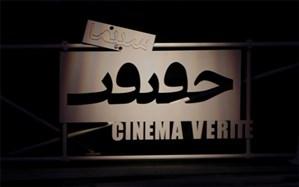 دعوت از مستندسازان حوزه کارآفرینی برای شرکت در بخش ویژه جشنواره سینماحقیقت