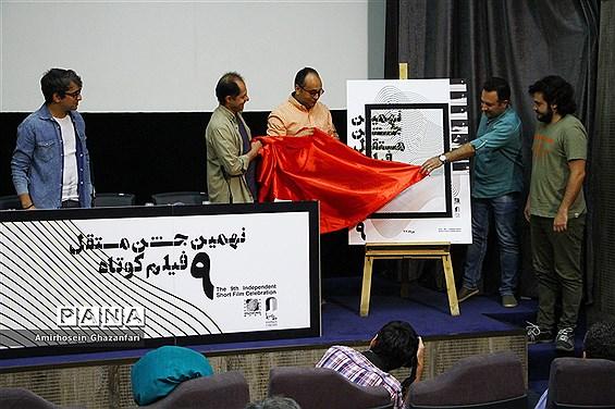 رونمایی از پوستر نهمین جشن فیلم کوتاه خانه سینما