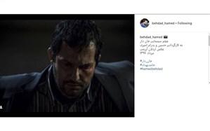 تصویری تازه از حامد بهداد در فیلم «جاندار»