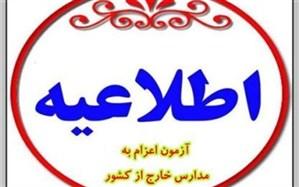 اطلاعیه آزمون اعزام فرهنگیان به مدارس خارج از کشور کردستان