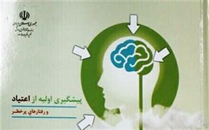 توزیع دوهزار و ۳۰۰ جلد کتاب راهنمای معلم در مدارس ابتدایی مازندران