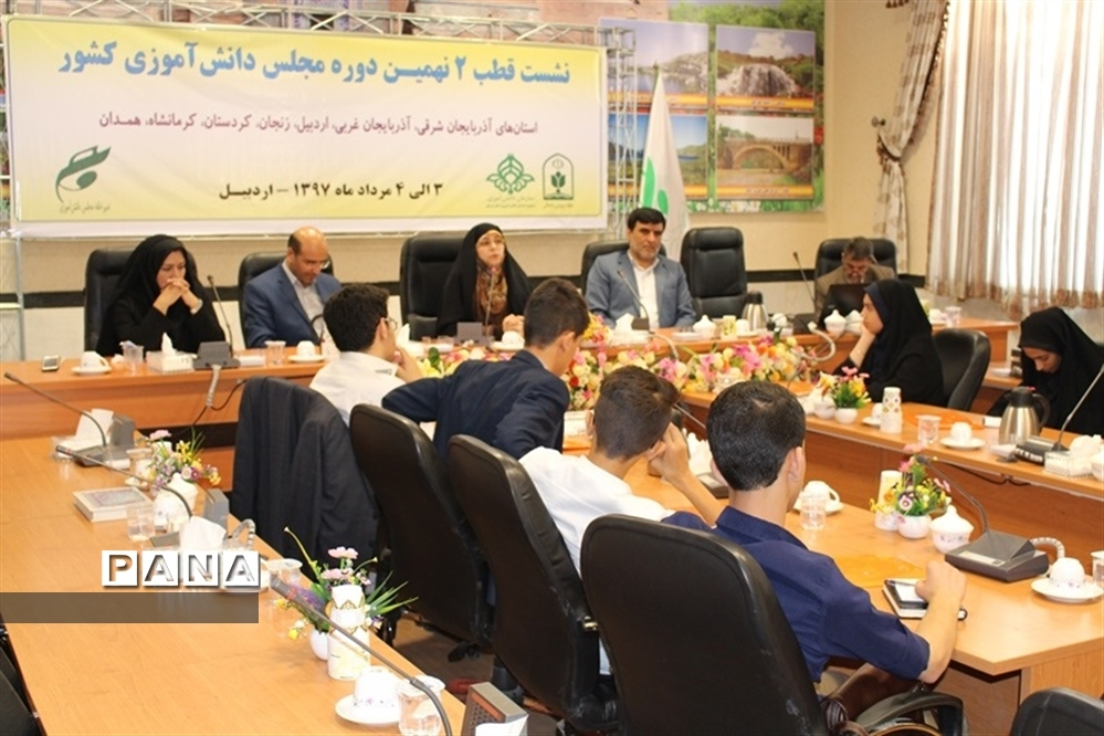 اولین نشست منطقه ای ( قطب 2) نهمین دوره مجلس دانش آموزی کشور در اردبیل