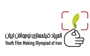فیلمنامههای راهیافته به بخش مسابقه دومین المپیاد فیلمسازی  نوجوانان کشور