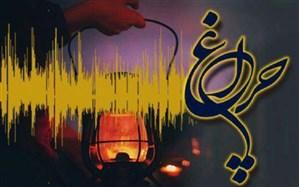 فصل جدید برنامه «چراغ» در ماه رمضان به روی آنتن می رود