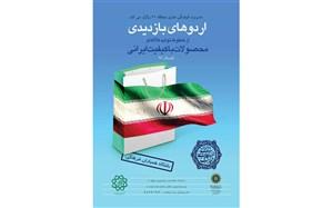 نوجوانان تهرانی به بازدید کارخانههای پایتخت می روند