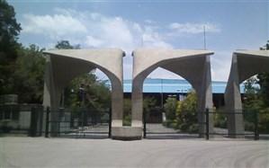 امتحانات مقطع کارشناسی دانشگاه تهران حضوری برگزار میشود