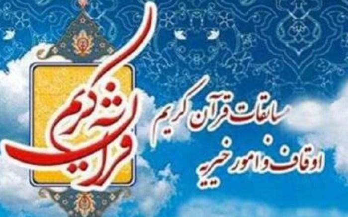 مسابقه های قرآن کریم اوقاف و امور خیریه گیلان آغاز شد