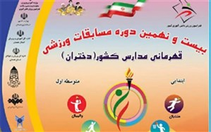پذیرش تمامی دانش آموزان شرکت کننده در مسابقات ورزشی