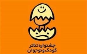 ١٠ شهریورماه، آخرین مهلت آثار به بخش مسابقه نمایشنامه نویسی جشنواره بین المللی تئاتر کودک و نوجوان همدان