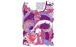 پوستر « جَنبَل » رونمایی شد