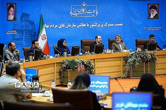 نشست مشترک وزیر کشور با فعالین سازمانهای مردم نهاد