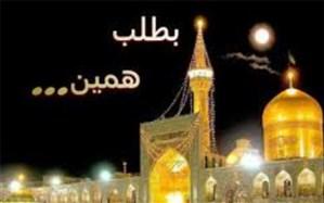 حضور میلیون ها عاشق در حرم امام رضا (ع) در روز زیارتی آن حضرت