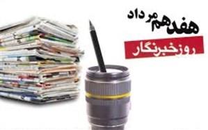 17 مرداد شهادت محمود صارمی  و روز خبرنگار