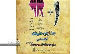 درخشش هنرجویان کرمانشاه در نوزدهمین جشنواره هنرهای تجسمی شاخه فنی و حرفهای