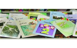 توزیع کتاب درسی در کتابفروشیهای مجاز از ابتدای شهریورماه