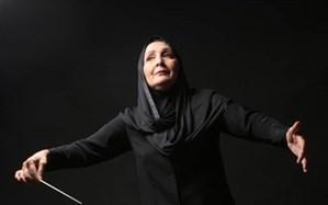 نخستین زنی که رهبر ارکستر ملی ایران شد