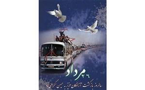 پیام تبریک مدیر کل آموزش و پرورش استان زنجان به مناسبت سالروز بازگشت آزادگان سلحشور به میهن