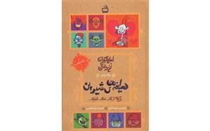 جلد پنجم از لطیفههای زیر خاکی منتشر شد