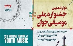 عودنوزان با قانون در جشنواره ملی موسیقی جوان نواختند