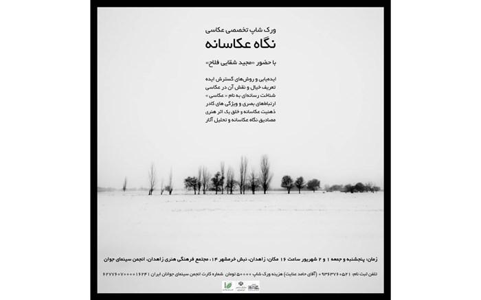 جشنواره عکاسی انجمن سینمای جوان زاهدان