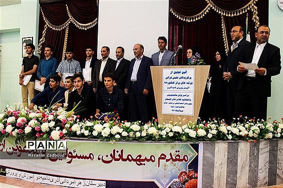 مراسم تجلیل از برگزیدگان علمی، قرآنی و رتبه های برترکنکور ناحیه دو تبریز