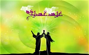 مهمترین اعمال روز «عید غدیر»