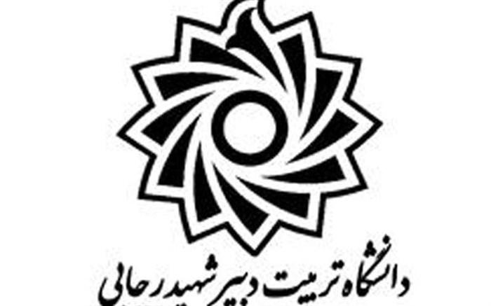 دانشگاه تربیت دبیر شهید رجائی