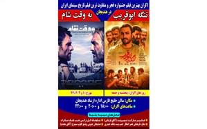 برترین فیلمهای جشنواره فجر بر پرده سینمای هندیجان پخش میشود