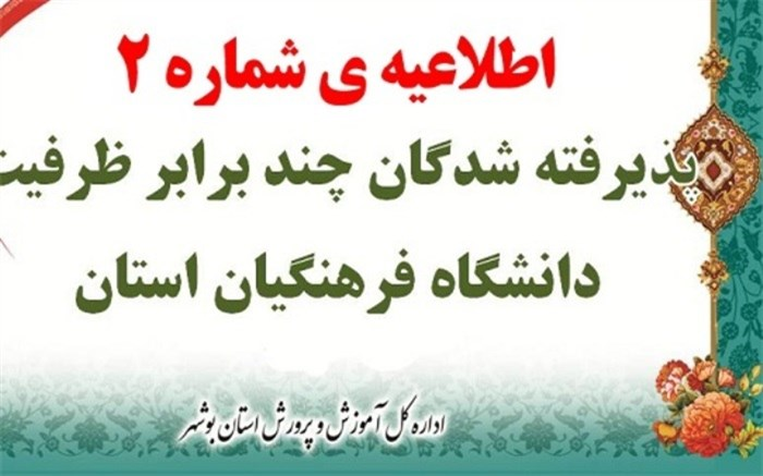 ظرفیت دانشگاه فرهنگیان استان بوشهر