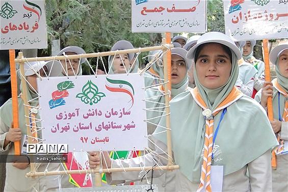 حضور پیشتازان شهرستانهای استان تهران درهشتمین اردوی ملی