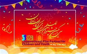 جشنواره بین المللی فیلم های کودکان و نوجوانان برای مردم ایران و اصفهان نوستالوژیک است