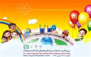 فیلم نوجوانان لاهیجانی به المپیاد فیلمسازی اصفهان راه یافت