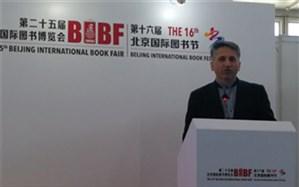 «روز ایران» در نمایشگاه بینالمللی کتاب پکن