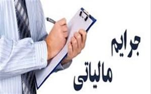 بخشودگی 100 درصدی جرایم مالیاتی خراسان جنوبی
