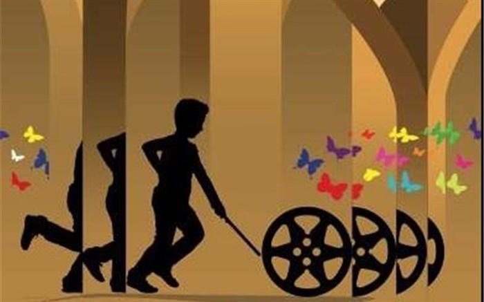 جشنواره بینالمللی فیلم کودک و نوجوان