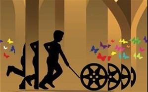 اعلام اسامی پذیرفته شدگان آزمون داوران نوجوان جشنواره فیلم کودک
