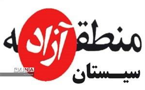 سیستان منطقه آزاد شد