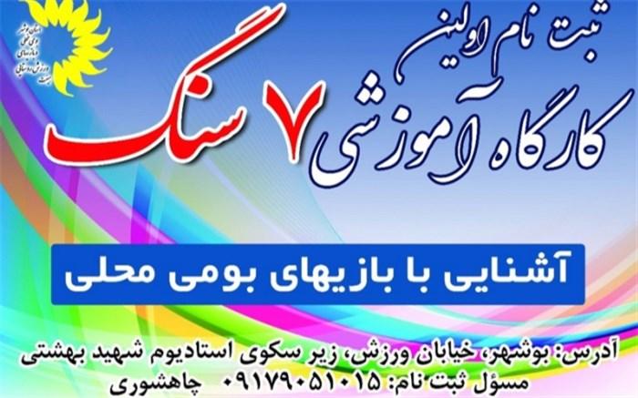 هفت سنگ بازی های بومی محلی  استان بوشهر