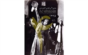 پوستر چهارمین جشن عکاسان سینما رونمایی شد