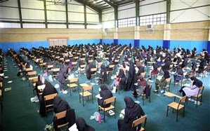 نتایج آزمون جبرانی اصلح دانشگاه فرهنگیان شنبه اعلام میشود