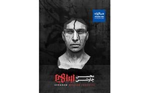 پایان جنجالی آلبوم  ابراهیم محسن  چاوشی با انتشار رسمی این آلبوم