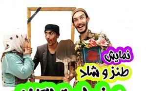 نمایش طنز « بیف استراگانف » روی صحنه تاتر نیشابور