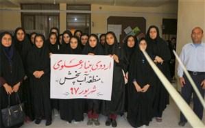 اعزام دانش آموزان  منطقه آببخش  به   اردوی بنیاد علوی تهران