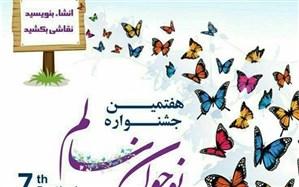 کسب رتبه برتر کشوری توسط دانش آموزان ناشنوای گلستانی