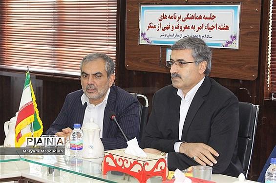 جلسه ستاد امر به معروف و نهی از منکر استان بوشهر