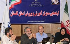 گردهمایی مدیران آموزش و پرورش شهرستان های استان گلستان برگزار شد