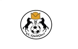واکنش کمیته تعیین وضعیت به شکایت باشگاه قشقایی از استقلال
